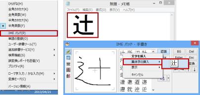 Windows8で辻という漢字の「しんにょう」の点を1つで入力する方法 ...